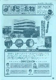 ボランティア・市民活動情報誌 ぼらのたね創刊号写真