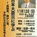 【講演会のご案内】東日本大震災に学ぶ~高齢者、障がい者、子供たちの防災を考える~ 開催のお知らせ