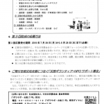 【助成案内】赤い羽根「災害ボランティア・NPO活動サポート助成事業」第3回(ボラサポ・台風21号)