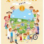 【お知らせ】令和2年度「夏のボランティア体験月間」実施開始!